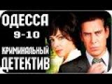 РУССКИЙ БОЕВИК ОДЕССА 9-10 серии Русские боевики криминал фильмы новинки 2017 ᴴᴰ