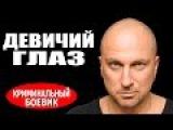 ДЕВИЧИЙ ГЛАЗ 2016, русские боевики, фильмы про криминал 2016