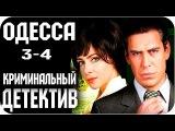 РУССКИЙ БОЕВИК ОДЕССА 3-4 серии Русские боевики криминал фильмы новинки 2017 ᴴᴰ