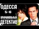 РУССКИЙ БОЕВИК ОДЕССА 5-6 серии Русские боевики криминал фильмы новинки 2017 ᴴᴰ
