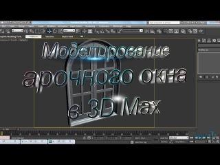03 Моделирование арочного окна в 3D max