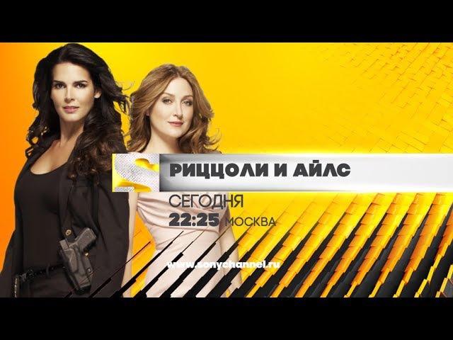 «Риццоли и Айлс» (Rizzoli Isles) в 22:25 (МСК) на Sony Channel.