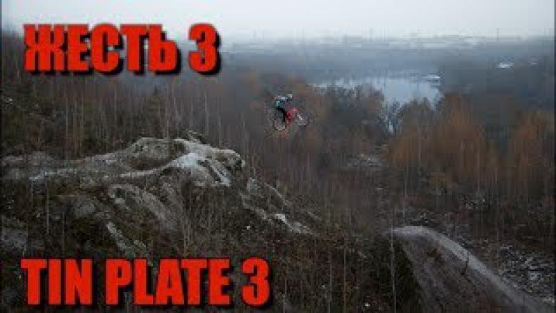 ЖЕСТЬ 3 ПОЛНЫЙ ФИЛЬМ | TIN PLATE 3 FULL MOVIE