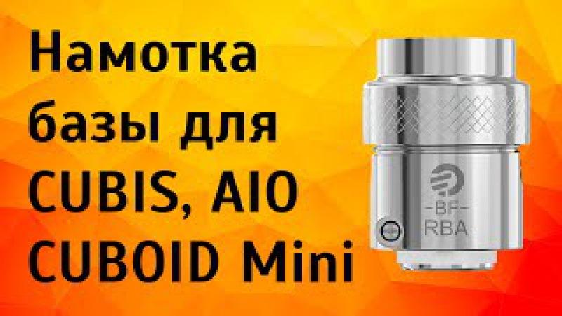 Намотка обслуживаемой базы BF RBA для CUBIS, AIO, egrip 2, CUBOID Mini
