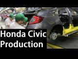 КАК ЭТО СДЕЛАНО | 2017 Honda Civic Production | СБОРКА АВТОМОБИЛЯ