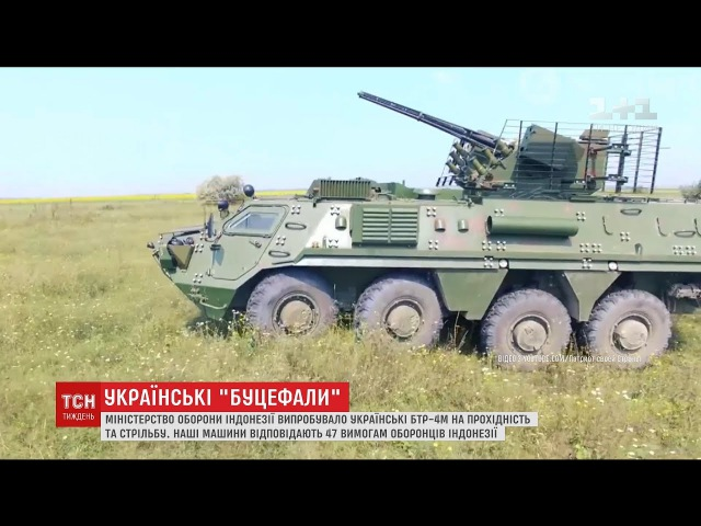 Індонезійські морпіхи почали їздити на українських БТРах
