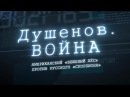 Душенов Война 08 12 2016 Бешеный пёс против русского скорпиона