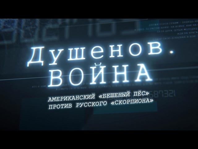 Душенов. Война - 08.12.2016. «Бешеный пёс» против русского «скорпиона»