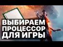 Какой процессор выбрать для игры Battlefield 1 Тест в сингле и честный обзор от Pro Hi Tech