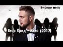 Егор Крид - Алло 2017