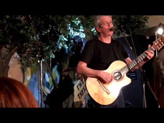 Константин Никольский Голос Концерт в клубе Гнездо Глухаря 09 04 14