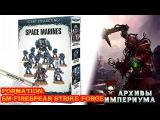 Архивы Империума - Start Collecting! Space Marines