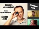 Как стать фотографом. Стрим с Сергеем Самсоновым, соавтором канала PhotoWebExpo. Live. Пр...
