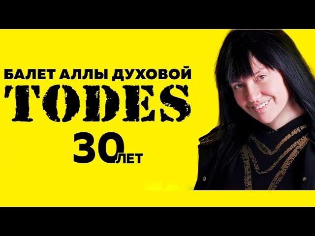 Праздничное шоу «30 лет балету TODES». » Freewka.com - Смотреть онлайн в хорощем качестве
