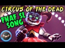 (FNAF SFM) SISTER LOCATION SONG Circus of the Dead ANIMATION