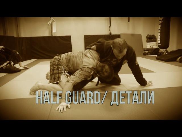 Детали Half Guard