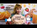 Самый вкусный Торт Елена на день рождения мой любимый рецепт