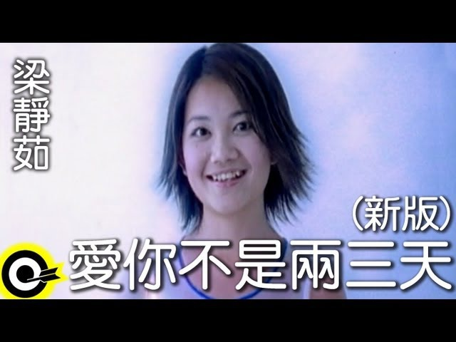 梁靜茹 Fish Leong 愛你不是兩三天 Love You More Than Two Or Three Days Official Music Video 新版