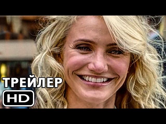 Другая женщина (2014) — Трейлер на РУССКОМ!