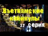 Вьетнамские каникулы 32 серия (Национальный парк Янг Бей(Yang Bay)-4 (Концерт народной музыки))