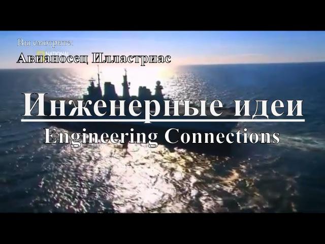 Инженерные идеи: Авианосец Илластриас | HMS Illustrious. National Geographic. Наука и образование
