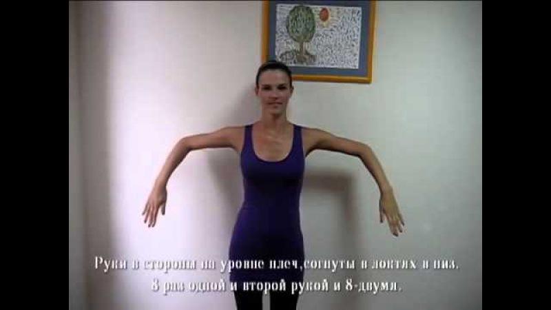 Сихам Упражнения для снятия мышечных зажимов