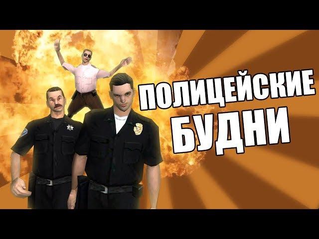 Сидоджи Шоу - Полицейские Будни