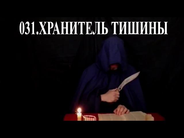 031.Хранитель Тишины