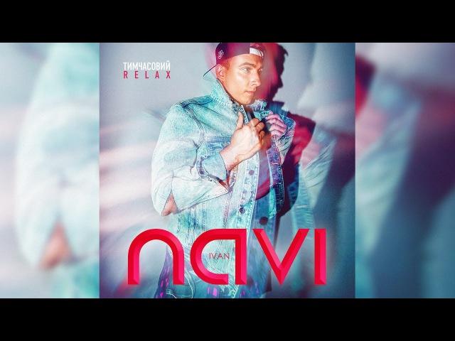 Ivan NAVI - Тимчасовий Релакс Audio