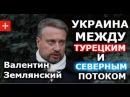 Европа готова похоронить украинский газовый транзит Валентин Землянский