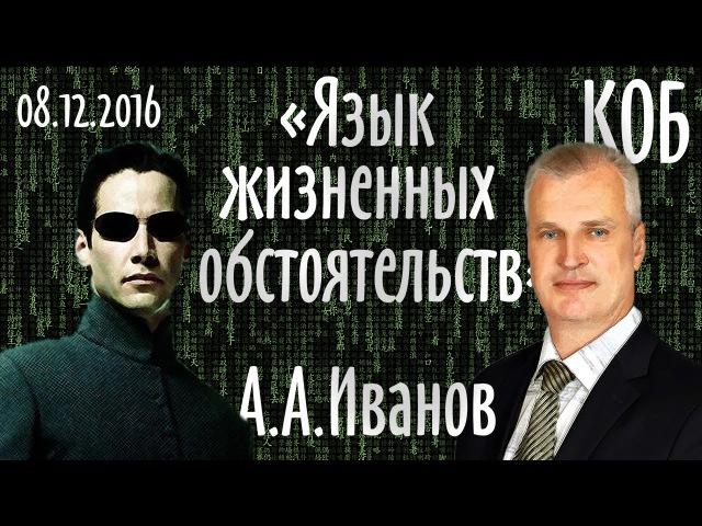Андрей Иванов лекция на тему Выход из матрицы язык жизненных обстоятельств