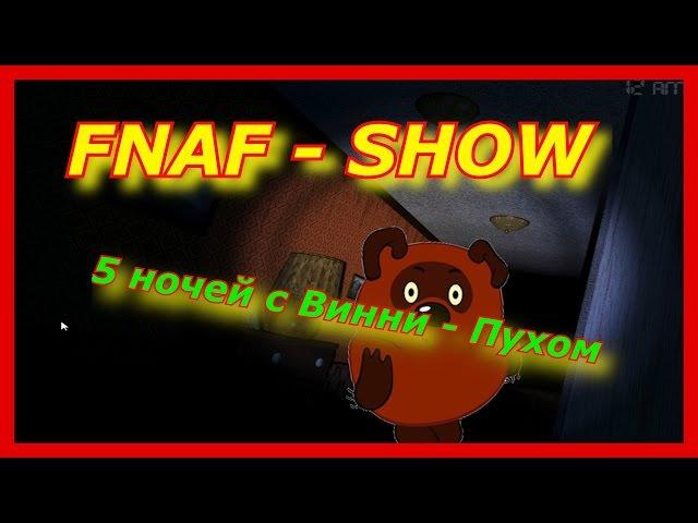 FNAF - SHOW - 5 ночей с Винни - Пухом! Прикол по игре 5 ночей с фредди(Угар и наркомания!)
