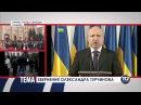 Обращение Турчинова 7 апреля в связи с ситуацией на востоке Украины сюжет телеканала 112 Украина