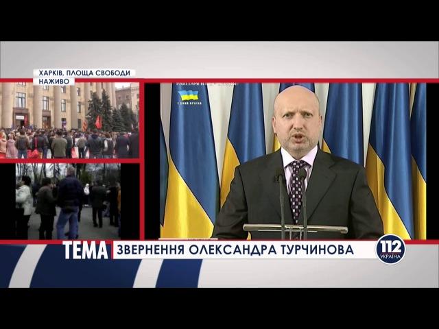 Обращение Турчинова 7 апреля в связи с ситуацией на востоке Украины - сюжет телеканала 112 Украина