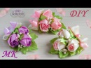 Розы 🌹 канзаши мастер класс Заколка бутоньерка с бутонами роз МК DIY