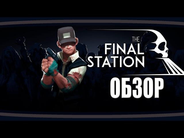Обзор - The Final Station.Билет на последний поезд.