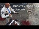 Мэддисон играет в GTA 5 RP / Капитан Проппер - episode 4