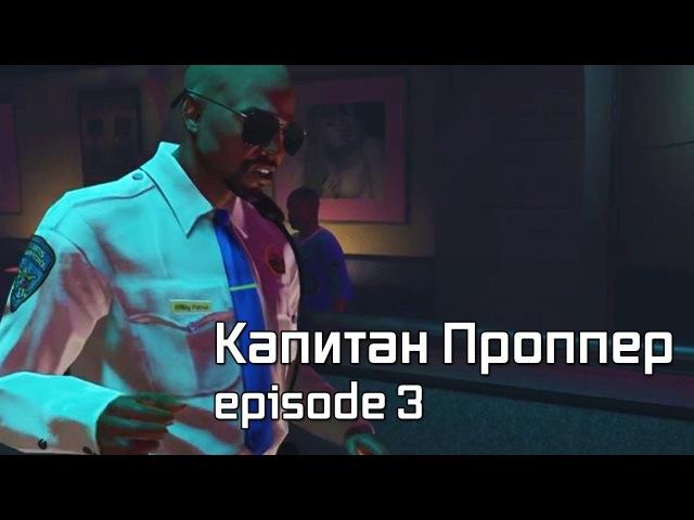 Мэддисон играет в GTA 5 RP / Капитан Проппер - episode 3