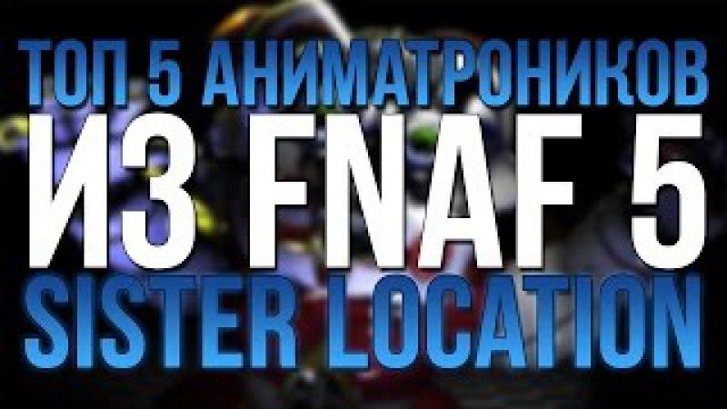 ТОП 5 НОВЫХ АНИМАТРОНИКОВ ИЗ FNAF: SISTER LOCATION!