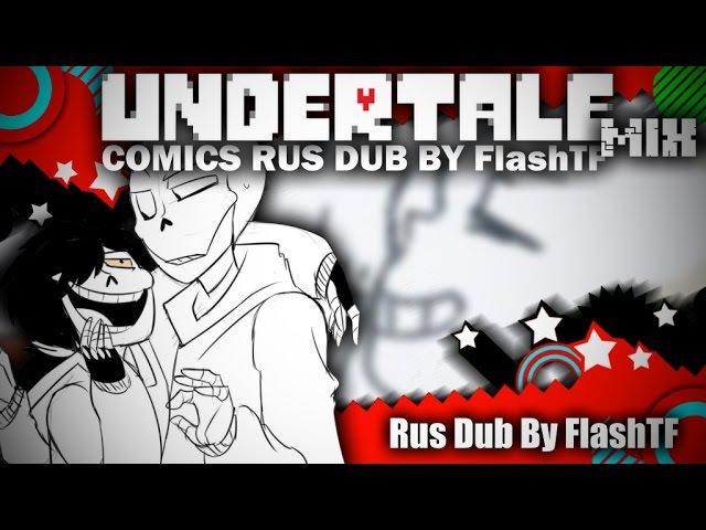 UnderTale ComicsMIX [ Rus Dub By FlashTF ] Я НАШЁЛ БАТЬКИНО КУРЕВО