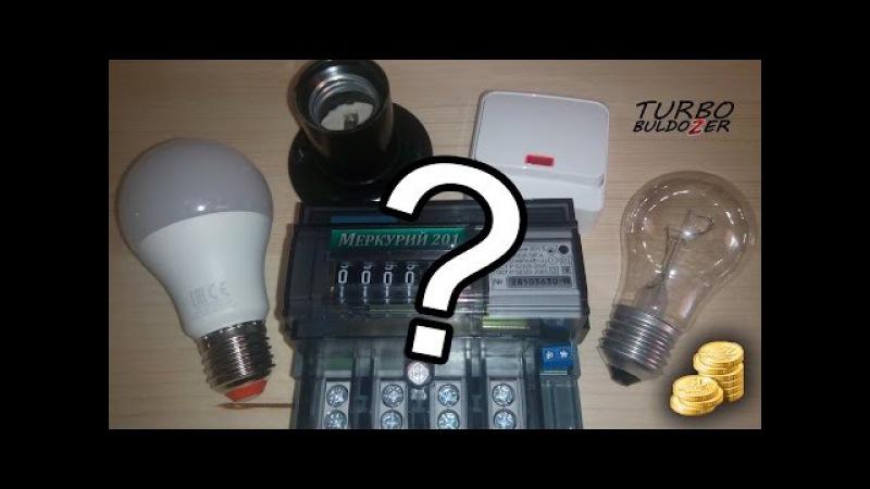 Как экономить электричество и деньги 1 Turbobuldozer /тестируем Led лампочку.
