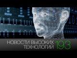 Hi-News.ru - Новости высоких технологий #193 аналог матрицы, лаборатория ИИ и сердце на чипе