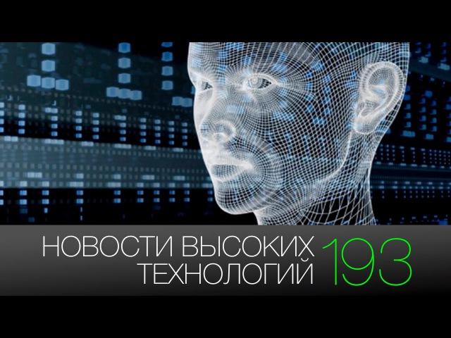 Новости высоких технологий 193: аналог матрицы, лаборатория ИИ и сердце на чипе