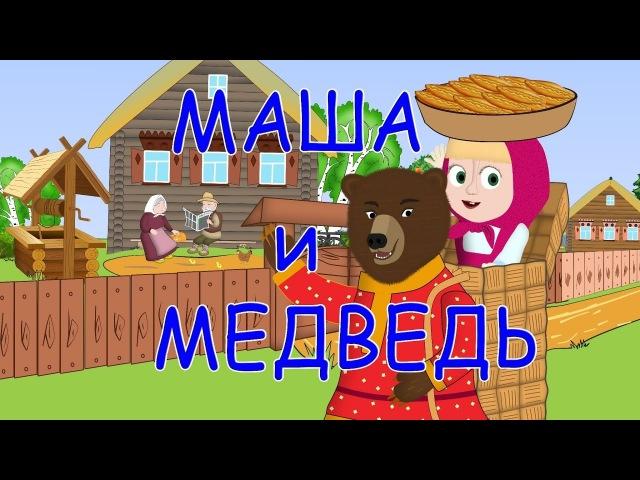 Русские народные сказки Маша и медведь