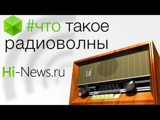 Документальный фильм о радиоволнах » Freewka.com - Смотреть онлайн в хорощем качестве