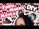 DIY | Ушки Микки Мауса от Kotanika | Неделя Mickey Mouse