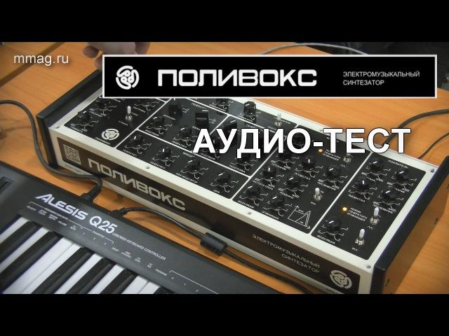 Поливокс - аналоговый синтезатор от Алексея Табера аудио-тест (Фестиваль Арт-Аура) [RUS]