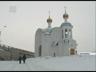 В Красноярске открылся новый храм Двенадцати апостолов (Новости 16.01.17)