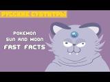 POKEMON SUN & MOON Быстрые Факты! | How to rig a Pokemon Election | LORE (rus sub)