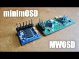 Настройка и подключение minimOSD MWOSD к SP Racing F3  Naze32